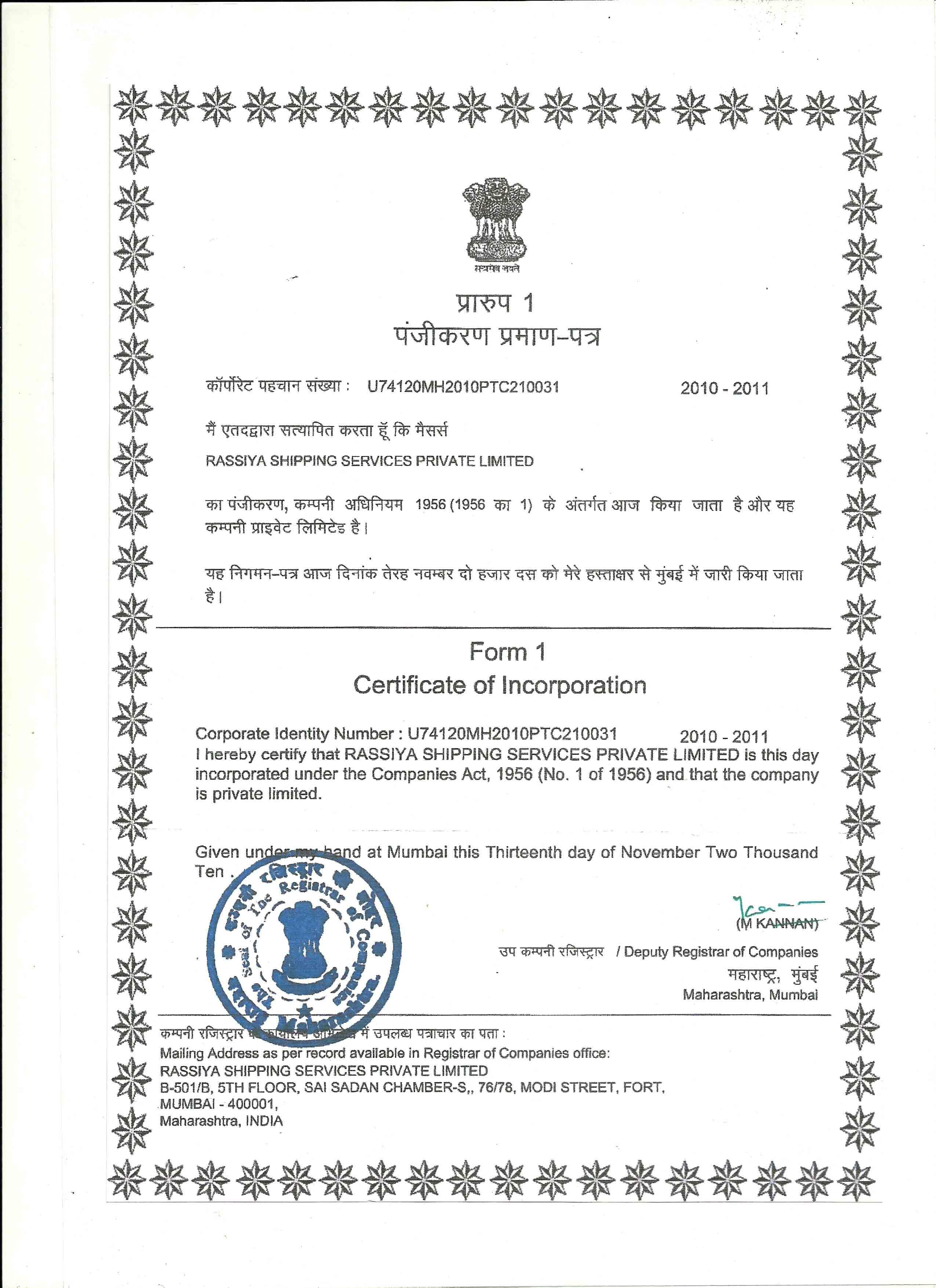 Certificates rassiya shipping certificate incorporation xflitez Gallery